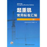 起重机常用标准汇编(上)/中国标准出版社第三编辑室编