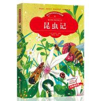 爱不释手的成长必读经典 昆虫记 彩图注音版小学生1-3年级无障碍阅读 世界中外经典