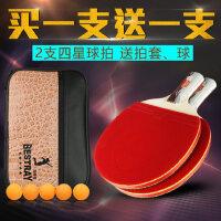 正品百斯锐四星乒乓球拍买一送一 初学者兵乓球拍 训练比赛单拍双拍 休闲娱乐直拍横拍球拍