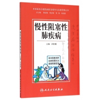 慢性阻塞性肺疾病/中西医结合慢性病防治指导与自我管理丛书