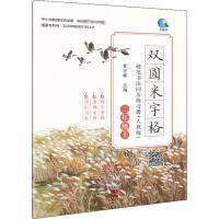 双圆米字格硬笔书法同步练习册 2年级上(人教版) 黄万辉 编