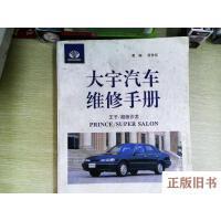 【二手旧书9成新】大宇汽车维修手册
