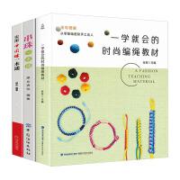 串珠一本通+一学就会的时尚编绳教材+实用中国结一本通【共3册】