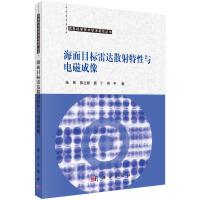 海面目标雷达散射特性与电磁成像,张民,科学出版社,9787030452610