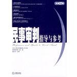 民事审判指导与参考(2006年第3集.总第27集)