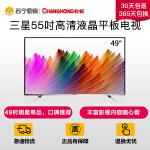 【苏宁易购】Changhong/长虹49U3C 49英寸4K超高清快乐视野平板液晶电视机50