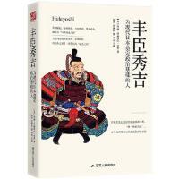 【二手旧书9成新】丰臣秀吉:为现代日本奠定政治基础的人江苏人民出版