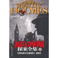[二手旧书9成新]福尔摩斯探案全集之巴斯克维尔庄园的猎犬恐怖谷 [英] 柯南道尔(Conan Doyle A.),赵梅