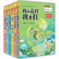 金麦田品格教育精品阅读・第1辑(套装全6册)