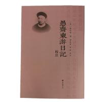 愚斋东游日记校注