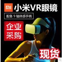新品现货小米VR眼镜正式版成人虚拟现实游戏头盔智能手机影院头盔