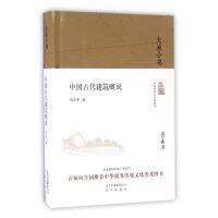 大家小书 中国古代建筑概说(精装本)