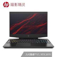 【新品】惠普(HP)暗影精灵5 Air 15.6英寸游戏笔记本电脑(i7-9750H 8G*2 512GSSD+1T