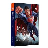 正版 大电影双语阅读.超人:钢铁之躯 Man of Steel (赠英文音频与单词随身查APP) 外语学习 英语读物