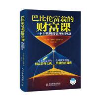 【二手旧书九成新】 巴比伦富翁的财富课――一本书读懂投资理财智慧 9787115356017