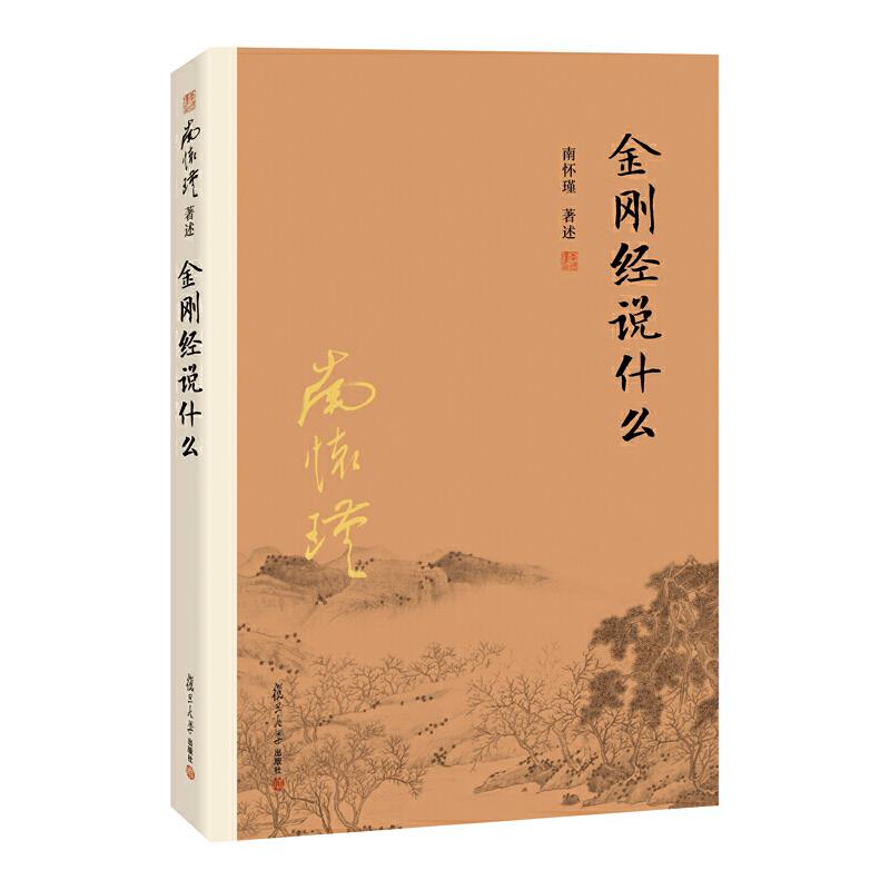 """金刚经说什么 南怀瑾先生及台湾老古公司授权!南怀瑾先生""""深入骨髓""""解读《金刚经》,引领读者成就超出宗教的大智慧,破除一切烦恼,体悟宇宙万有的本源。"""