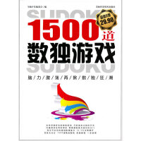 【旧书二手书8成新】1500道数独游戏 全脑开发编委会 吉林科学技术出版社 97875384473