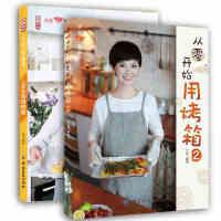 `文怡心厨房: 从零开始用烤箱 1+2 全套2册 (文怡 编著) 与君之媲美的烤箱烘焙书籍 面包蛋糕 新浪点击过亿 烤