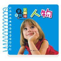 7.8人物儿童卡片入园准备早教书籍婴幼儿启蒙大卡0-3岁撕不烂畅销儿童书籍1岁2岁3岁亲子读物宝宝自己读