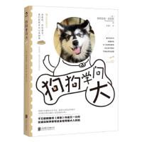 【正版二手书9成新左右】狗狗学问大 [英] 德斯蒙德・莫里斯,黄建仁 北京联合出版公司