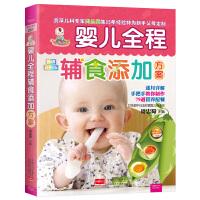 婴儿全程辅食添加方案(彩图版)宝宝辅食书 0-1岁婴幼儿童辅食谱书大全 好妈妈