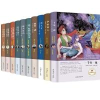 世界十大儿童文学故事书籍 一千零一夜 彼得潘 伊索寓言 小王子 中小学课外儿童读物