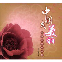 【正版二手书9成新左右】中国式美丽--肌肤美之东方旅 李峰,关静 9787122079497
