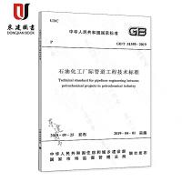 石油化工厂际管道工程技术标准(GB/T 51359-2019)