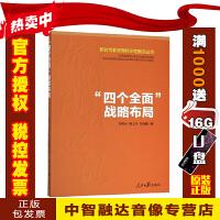 四个全面战略布局 贺新元 龚上华 王钰鑫 著 新时代思想标识性概念丛书 社会主义建设模式研究 人民日报出版社 9787