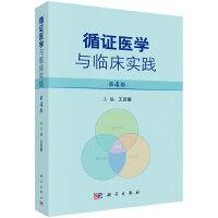 循证医学与临床实践(第4版)
