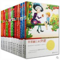 国际大奖小说升级版全套15册 一百条裙子 苹果树上的外婆 风之王 爱德华的奇妙之旅等