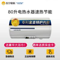 【苏宁易购】AO史密斯电热水器80升家用 80X1 速热快热壁挂储水式 内胆清洁