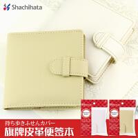 日本旗牌Shachihata皮革便签本小巧可收纳套便携式 约50页可换芯