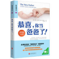 恭喜,你当爸爸了!新手爸爸di一年育儿全程指南 准爸爸胎教故事胎教读物孕期大全备孕怀孕书籍育儿百科早