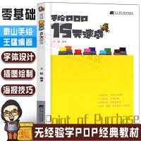 手绘pop设计书籍 手绘POP15天速成 无师自通易懂口诀快速掌握手绘POP制作方法 手绘POP完全自学教程 POP字体