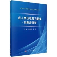 成人学历教育习题集.外科护理学