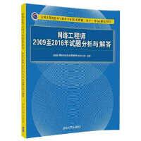 网络工程师2009至2016年试题分析与解答