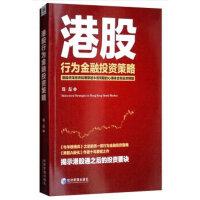 港股行为金融投资策略(港股资深投资经理穿越牛熊周期的心得体会和投资精髓,揭示港股通之后的投资要诀)