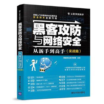 黑客攻防与网络安全从新手到高手(实战篇)(pdf+txt+epub+azw3+mobi电子书在线阅读下载)