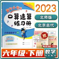 2021春黄冈小状元口算速算练习册小学六年级数学下(北师版)BS同步教材 可搭配作业本达标卷