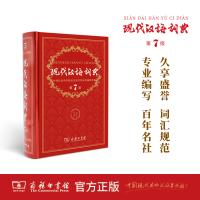 现代汉语词典 第7版 商务印书馆