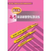 高考英语新题型专项训练(修订版)