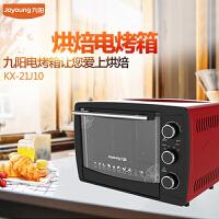 【九阳专卖】 KX-21J10 电烤箱 21L多功能 烤箱家用 烘焙蛋糕饼干烤箱