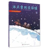 冰天雪地�f保暖(精)/��g�c科�W探知系列