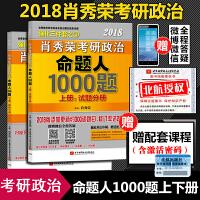 2018肖秀荣考研政治 命题人1000题 强化三件套之试题分册+解析共2册