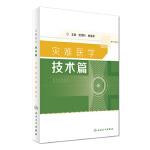 医学救援技术学 侯世科,樊毫军 人民卫生出版社 9787117238564