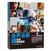 [二手旧书9成新]会声会影X6自学视频教程 配光盘,唯美映像著,清华大学出版社, 9787302353980