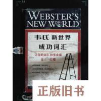 【二手旧书8成新】韦氏新世界成功词汇