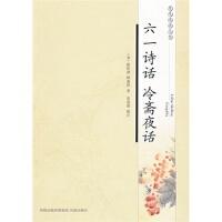 【正版直发】六一诗话 冷斋夜话――历代诗话丛书 (宋)欧阳修,(宋)