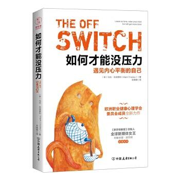 如何才能没压力(pdf+txt+epub+azw3+mobi电子书在线阅读下载)
